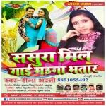 Sasura Mil Gayi Mauga Bhatar songs