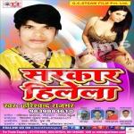 Sarkar Hilela songs