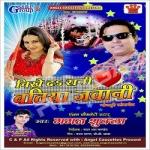 Chikhe Da Rani Batiya Jawani songs