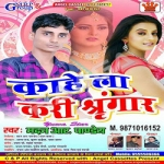 Kahe La Kari Shringar songs