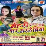 Mehri Daru Pike Maar Marle Biya songs