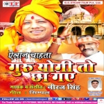 Guru Yogi To Chha Gaye songs