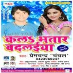 Kala Bhatar Badaliya songs