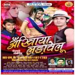 Ankhiya Ladawelu songs