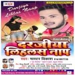 Darjiya Lihalas Naap songs