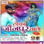 Thoka Jaunpur Waale songs