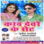 Karab Devre Ke Set songs