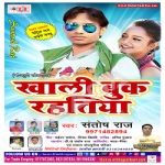 Khali Book Rahatiya songs