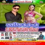 Sawatiya Ke Fera Me Balam Hamar Rahela songs