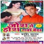Josh Me Hosh Kho Baithe songs