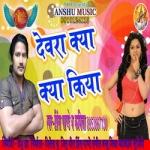 Dewra Kya Kya Kiya songs