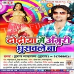 Dhodhiya Me Anguri Ghusawleba songs