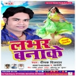 Lover Banake songs