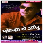 Mohabbat Ke Anshu songs