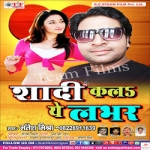 Shadi Kala Ye Lover songs