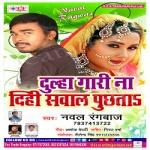 Dulha Gaari Na Dihi Sawal Puchhata songs