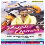 Patali Qamar songs