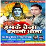 Hamke Chela Banali Bhola songs