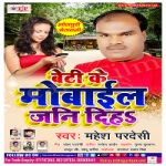 Beti Ke Mobil Jan Diha songs