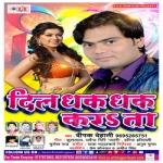 Dil Dhak Dhak Karata songs