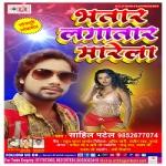 Bhatar Lagatar Maarela songs