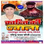 Kranti Ki Jwala songs