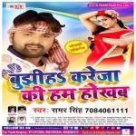 Bujhiha Kareja Ki Ham Hokham songs