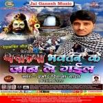 Atankiya Bhaktan Ke Jaan Le Gail songs