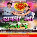 Rakhi Ki Dor songs