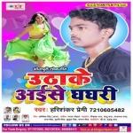 Uthake Aise Ghaghari songs