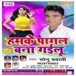 Hamke Pagal Bana Gailu songs