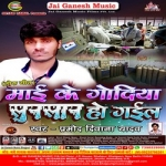 Maai Ke Godiya Sunsan Ho Gail songs
