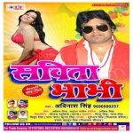 Sabita Bhabhi songs