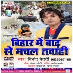 Bihar Me Baadh Se Machal Tabahi songs