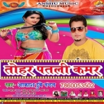 Tohar Patali Kamar songs