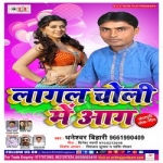 Lagal Choli Me Aag songs