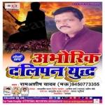 Abhorik Dalipan Yudha songs