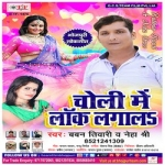 Choli Me Lock Lagal songs