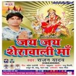 Jai Jai Sherawali Ma songs