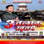 Tin Talak Khatam songs