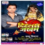 Dihalash Jakham songs