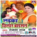 Ladka Chhinar Baadansan songs