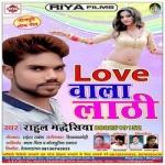 Love Wala Lathi songs