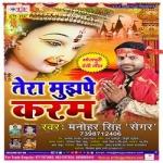 Tera Mujhpe Karam songs