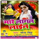 Maare Lagal Line songs