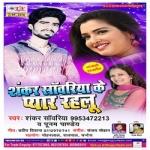 Shankar Sawariya Ke Pyar Rahalu songs