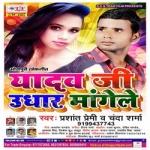 Yadav Ji Udhar Mangele songs