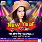 New Year Eve Party songs