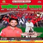 Cycle Chali Danadan songs