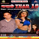Manke Year 18 songs